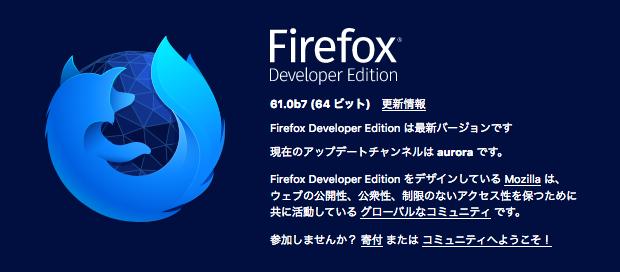 Firefox Developer Editionの「Firefoxについて」画面