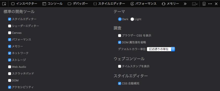開発者ツールの設定画面