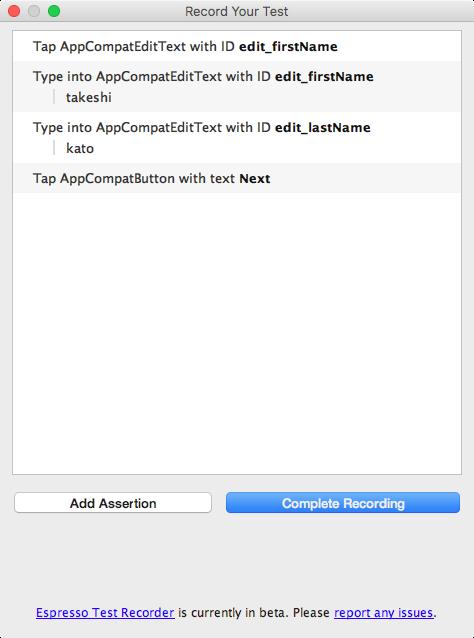 Espressoで実施するテスト内容をマクロで記録できる画面。「Add Assertion」ボタン押下でマクロを追加したり、「Complete Recording」ボタン押下で記録を完了することができる