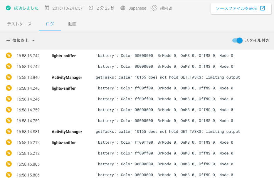 テスト実施時に生成された端末のログが確認できる画面