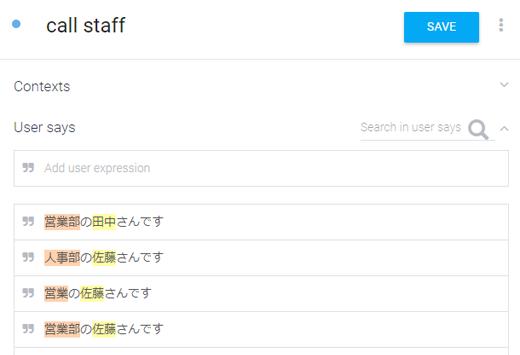 call staffインテントの例文として「営業部の佐藤さんです」といった文章を複数登録しておきます。