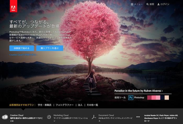 Adobeの日本向けホームページ
