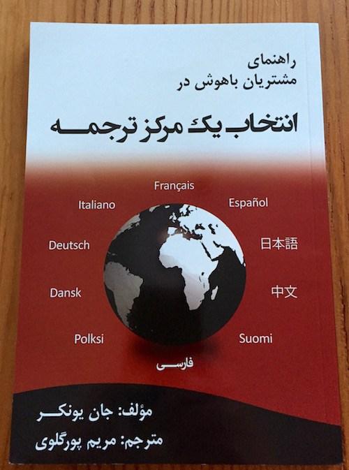 『賢い翻訳業者の選び方(The Savvy Client's Guide to Translation Agencies)』のペルシャ語訳(表紙)