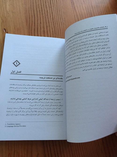 『賢い翻訳業者の選び方(The Savvy Client's Guide to Translation Agencies)』のペルシャ語訳