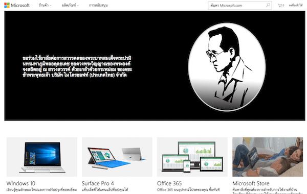 Microsoftのタイ向けのサイト