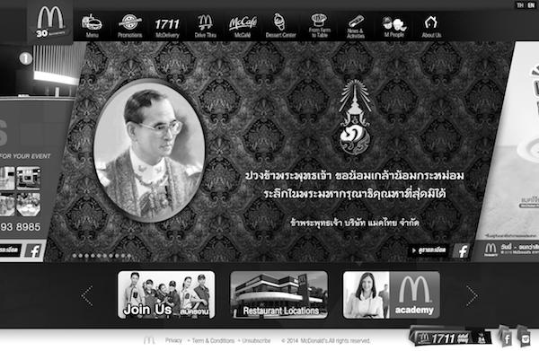 McDonald'sのタイ向けのサイト