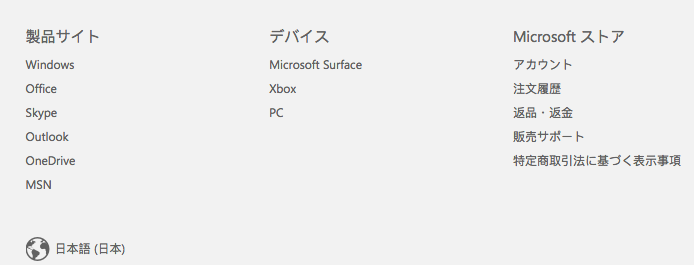 Microsoftのグローバル・ゲートウェイへのリンクにあるアイコン