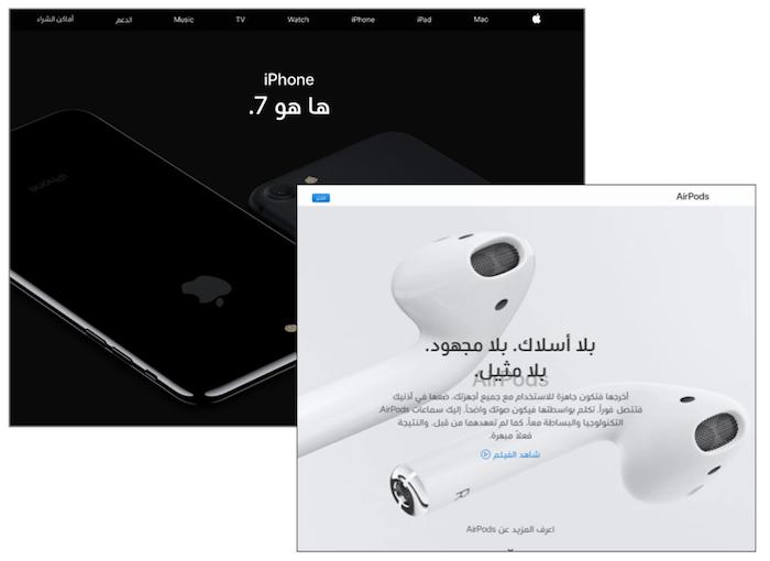 アラブ首長国連邦向けにアラビア語で作られたAppleのWebサイト