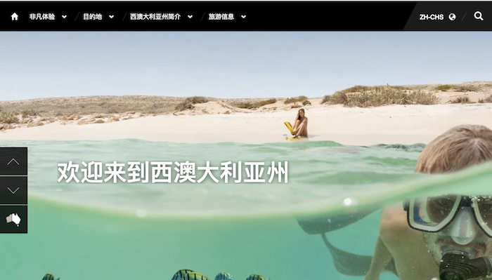西オーストラリア州のサイトの画面キャプチャ
