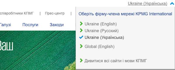 ウクライナからの訪問者が目にするKPMGのWebサイトのグローバル・ゲートウェイ