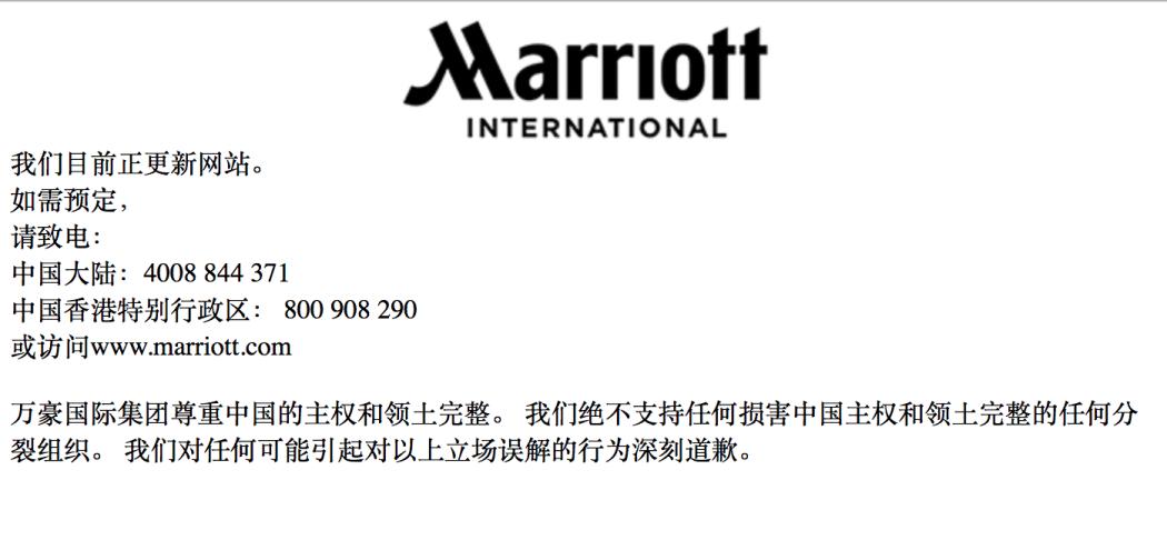 Marriottの中国サイトのスクリーンショット