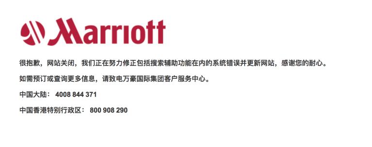 .cnドメインのMarriottのサイト