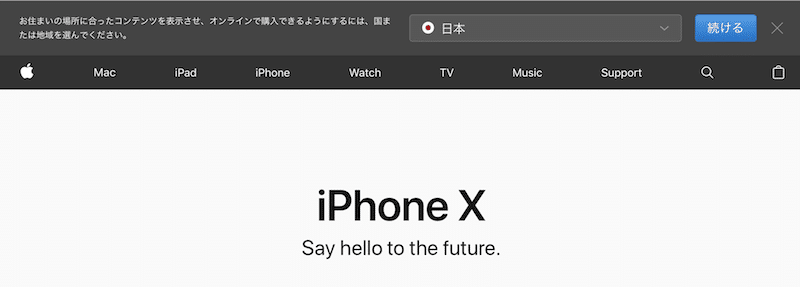 日本国内からアメリカ向けのAppleのサイトにアクセスした際に表示される、日本語で書かれたメッセージ「お住まいの場所に合ったコンテンツを表示させ、オンラインで購入できるようにするには、国または地域を選んでください。」
