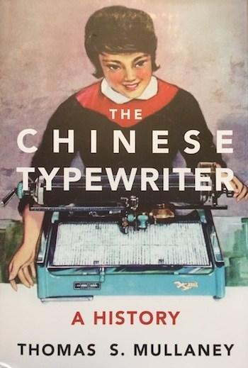 書籍『中国のタイプライター(The Chinese Typewriter)』表紙