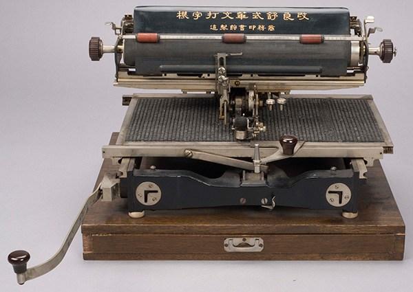 舒式のタイプライター