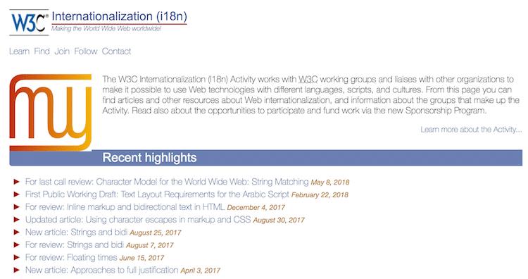国際化ワーキンググループのページのスクリーンショット
