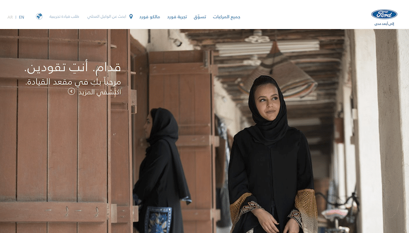 Fordのサウジアラビア向けサイトのトップページ