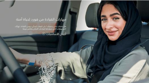 Fordのサイトに見られる女性ドライバーの画像