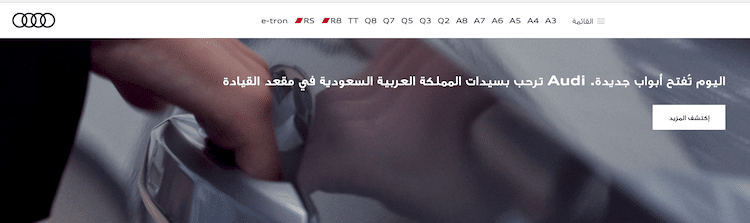 Audiのサウジアラビア向けサイトにあるメッセージ