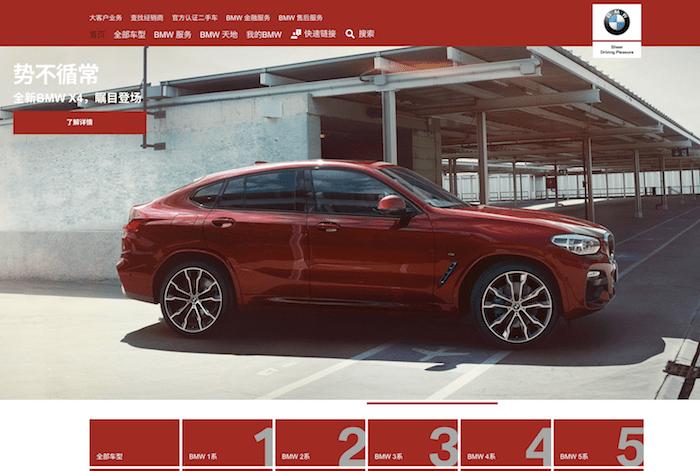 BMWのサイトの画面キャプチャ