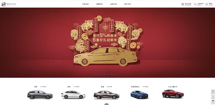 Buickのサイトの画面キャプチャ