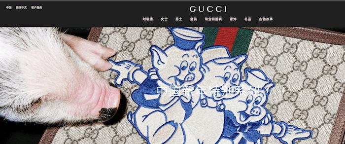 Gucciのサイトの画面キャプチャ