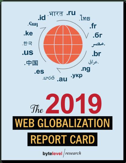2019年版Webグローバリゼーション・レポート・カード