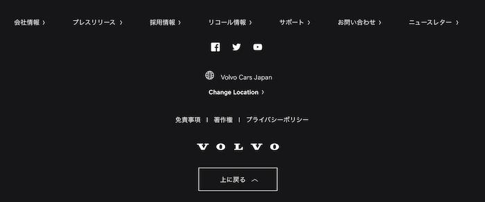 Volvoの日本向けのサイトのフッター。グローバル・ゲートウェイが中央に見える。