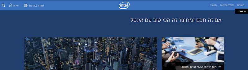 Intelの運営するヘブライ語のサイト
