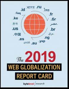 2019年版Webグローバリゼーション・レポートカード