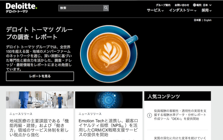 Deloitteの日本向けサイト