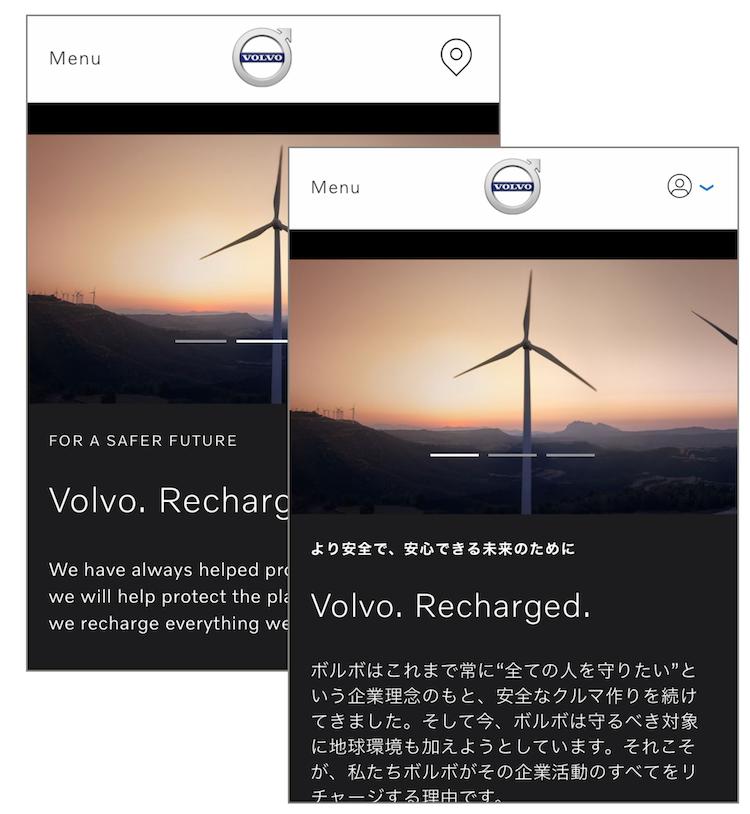 Volvoのアメリカと日本向けのモバイルサイト