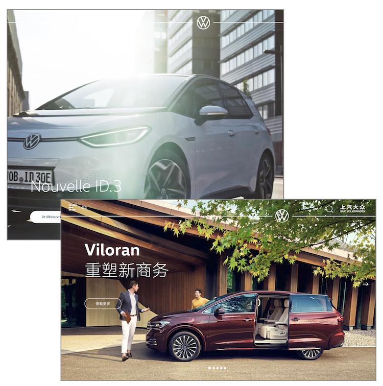 Volkswagenのフランスと中国向けのサイト