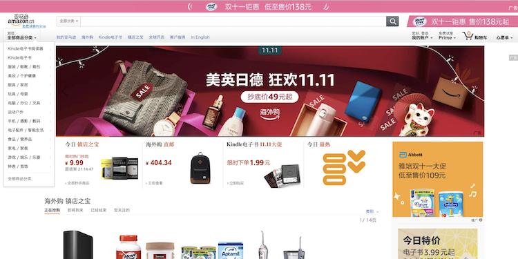 Amazonの中国向けサイトのスクリーンショット