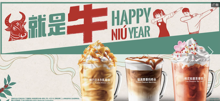 StarbucksのWebサイトのスクリーンショット