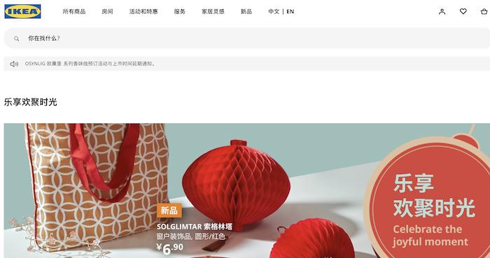 IKEAのWebサイトのスクリーンショット
