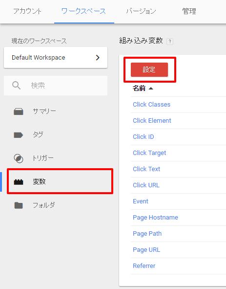 Google タグマネージャの組み込み変数の設定