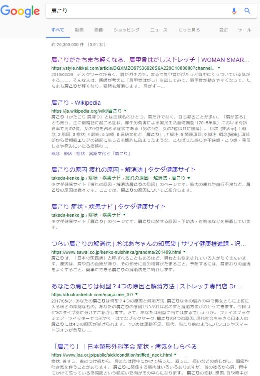 Googleで「肩こり」で検索した上位表示のスクリーンショット