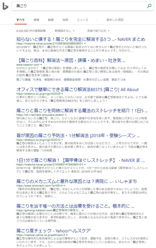 Bingで「肩こり」で検索した上位表示のスクリーンショット
