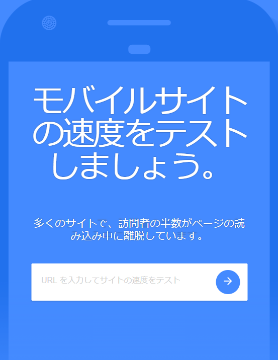 testmysite.withgoogle.comのURL入力画面