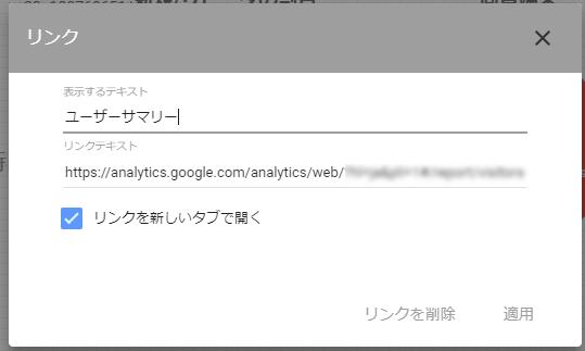 データスタジオ編集画面
