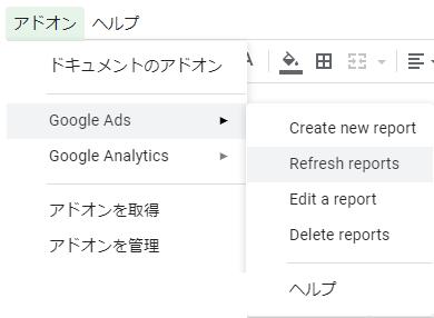 Google AdsアドオンのRefresh reports選択画面