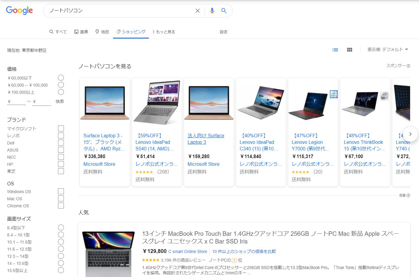 Google検索のショッピングタブ