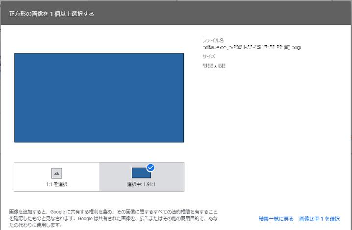画像表示オプションの画像アップロード画面