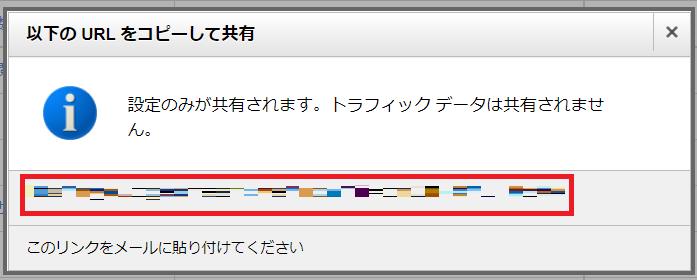 共有リンクURLの発行画面