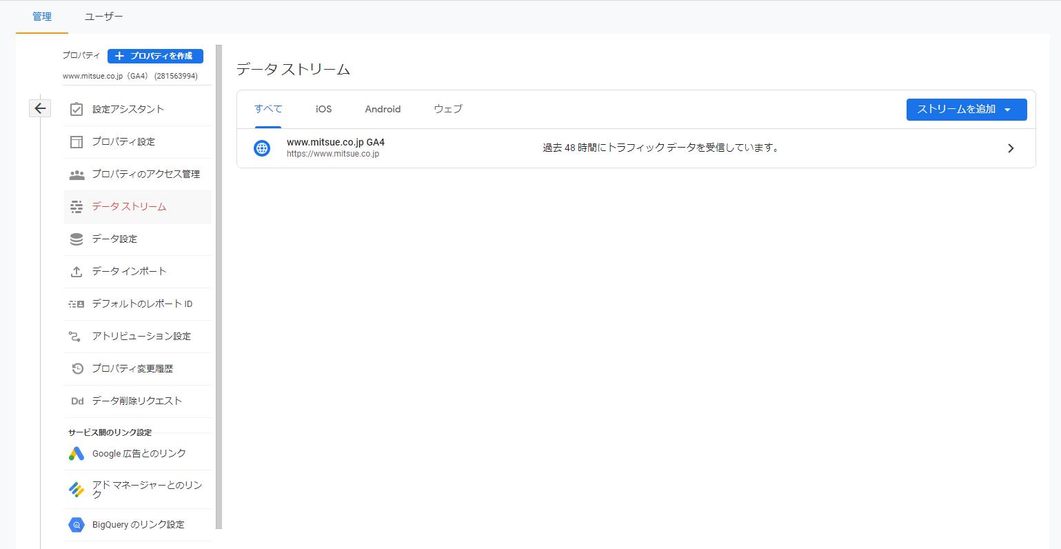 データストリーム画面