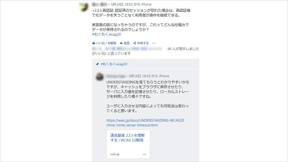 #もくもく会 in MLC 1もく目(5月16日開催)Yammerの投稿画面
