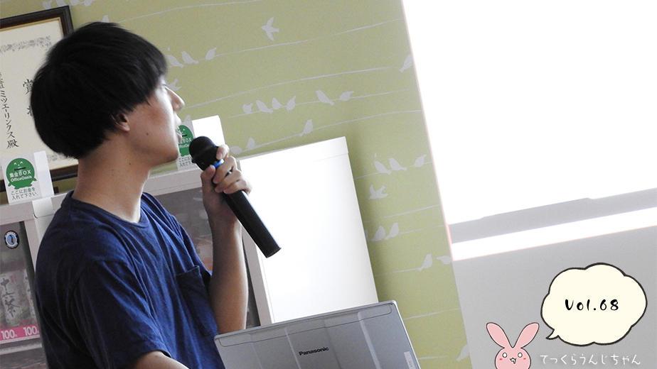 テックラウンジVol.68(5月23日開催)会場の様子とテックラウンジマスコットキャラクターの「てっくらうんじちゃん」