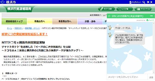 NTTドコモ×横浜市共同実証実験