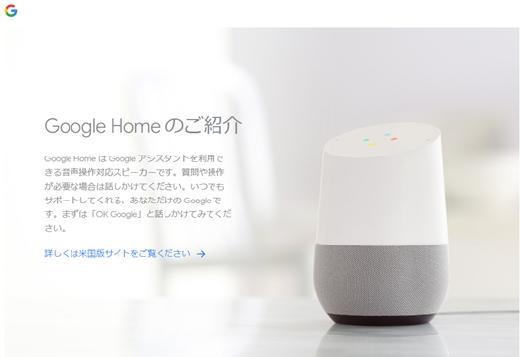 Google社によるGoogle Home